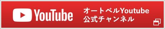 オートベルYoutube公式チャンネル